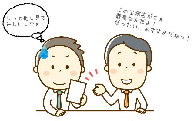 工務店紹介