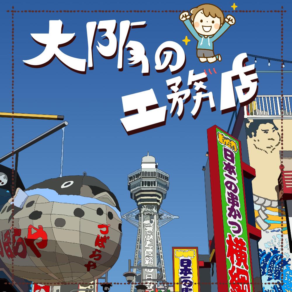 大阪の工務店
