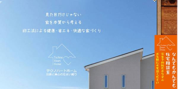 テクノハートホーム (株)匠建