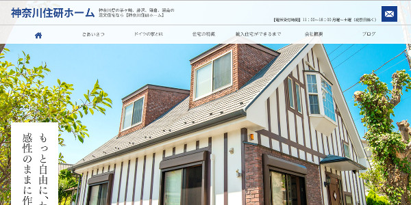 有限会社神奈川住研ホーム