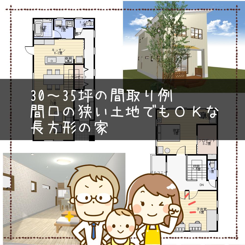 間口の狭い土地でもOKな長方形の家