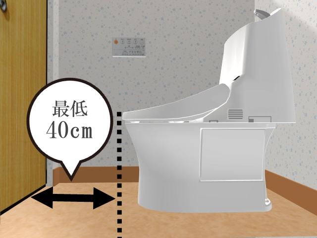 トイレに必要なスペース
