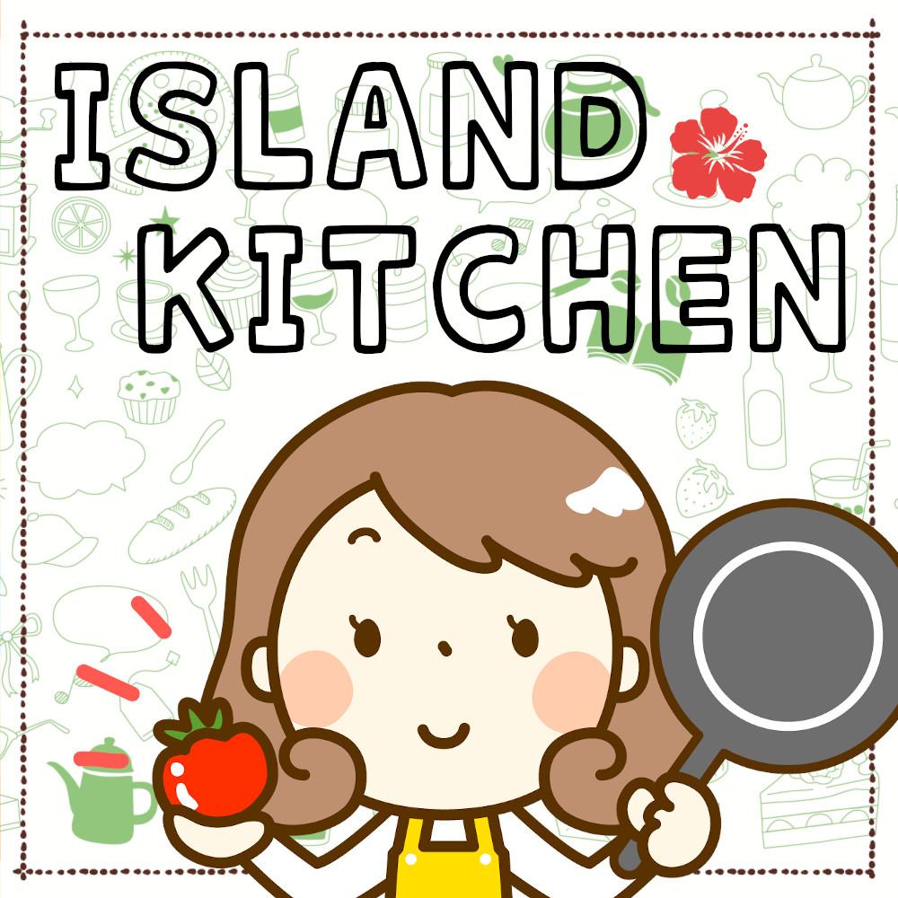 アイランドキッチンの油はね掃除と子供対策