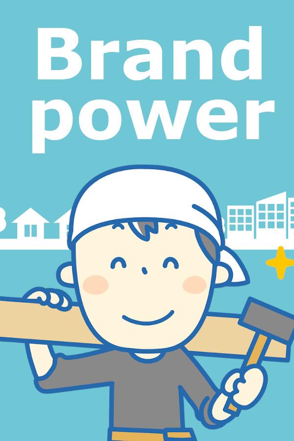 賃貸併用住宅のブランドパワー