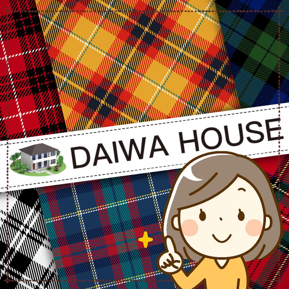 ダイワハウスの特徴