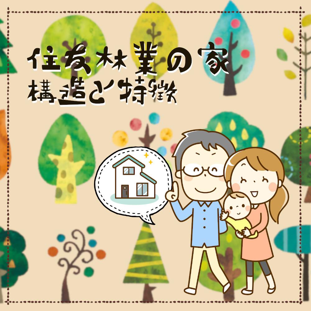 住友林業の家 特徴