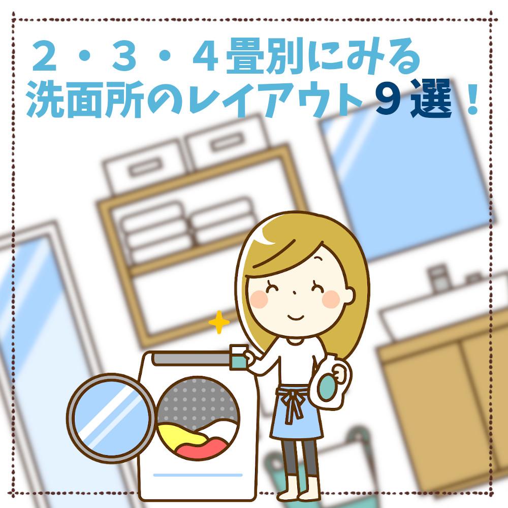 2・3・4畳別にみる洗面所のレイアウト9選