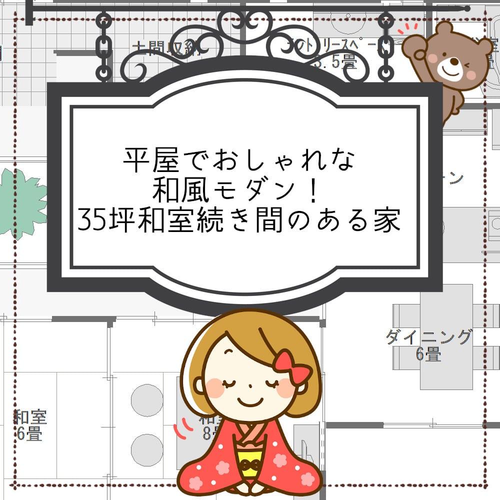 平屋でおしゃれな和風モダンアイキャッチ